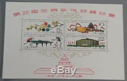 PR China C86M World Table Tennis Champs S/S MNH SC#566a
